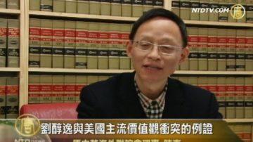 陸東:劉醇逸醜聞與侯佳被捕的啟示