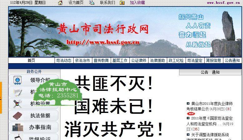 """中国地方司法网惊现""""消灭共产党""""(组图)"""