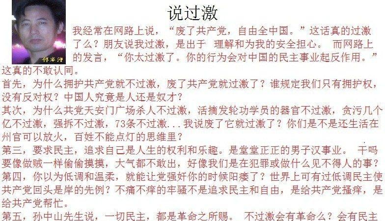 """微博盛传""""废了共产党"""" 网友热烈呼应""""不过激"""""""