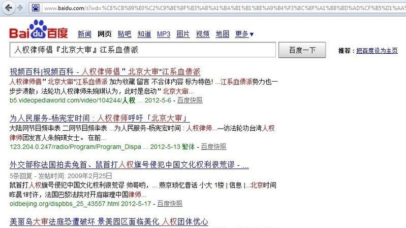 夏小強:百度解禁「北京大審」 胡溫鎖定終極目標