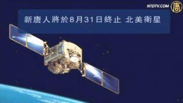 通知:新唐人將終止北美衛星服務
