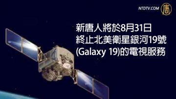 【公告】北美衛星服務終止通知