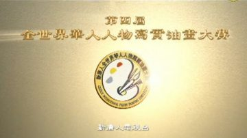 第四屆全世界華人人物寫實油畫大賽 開始報名
