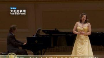 观众:新唐人大赛演唱会融贯东西艺术