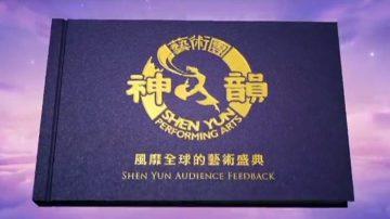 2012全球观众分享神韵(美国)