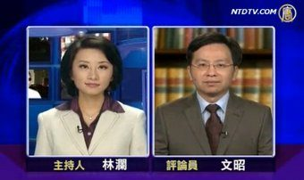 文昭:新唐人獲中共秘件  透血債派嚴重頹勢