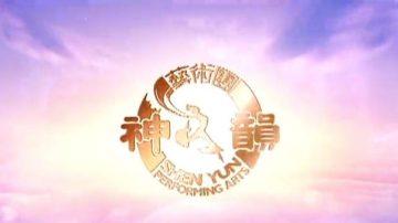 2012全球观众分享神韵(精华B版)