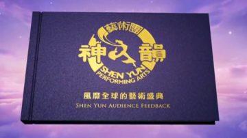 2012全球观众分享神韵(大洋洲)