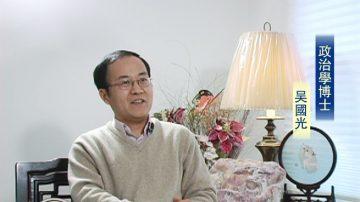 【透視中國】吳國光:精緻化的宣傳與控制(下)