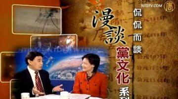 【欄目介紹】侃侃而談-漫談黨文化系列