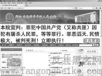 """杭州中级法院被黑 网站宣判""""中共死刑"""""""