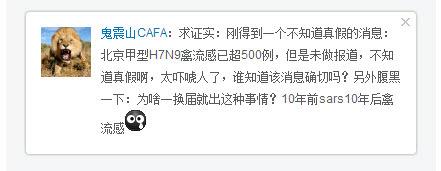 太吓人!传北京H7N9大面积爆发 网友求证被禁言