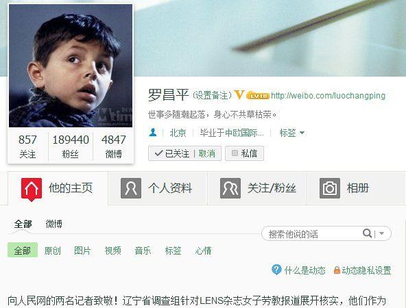 馬三家調查報告 人民網記者拒簽名 網友熱贊