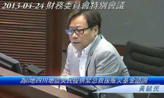 雅安地震港议员严词拒捐  视频爆红网友叫好(视频)