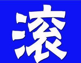 何清涟:雅安救灾后非官方NGO的命运