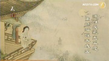 天韵舞春风:张若虚-春江花月夜