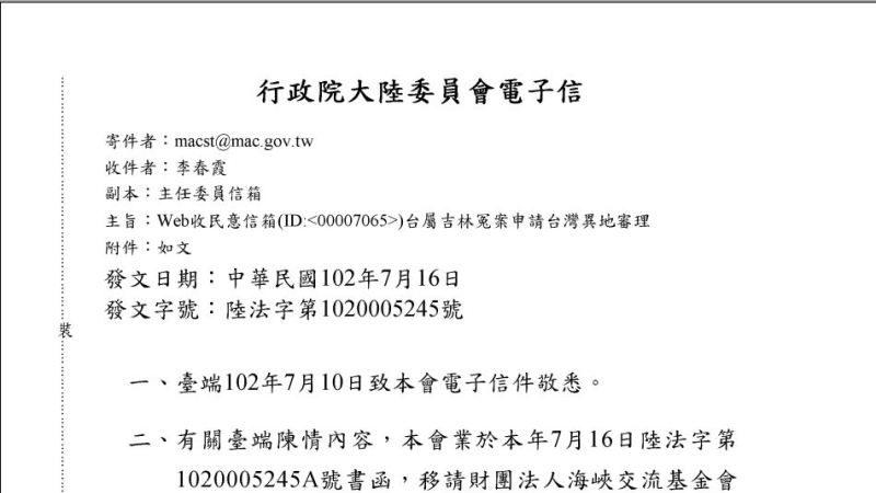 台属吉林冤案申请台湾异地审理