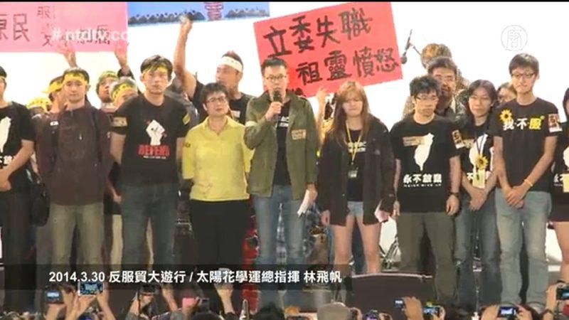 反服貿大遊行學生領袖林飛帆的結尾演講(視頻)