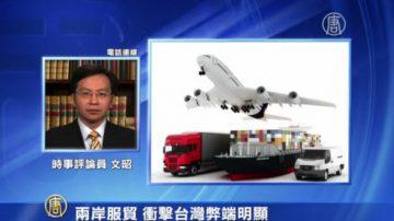 【連線文昭】兩岸服貿 衝擊台灣弊端明顯