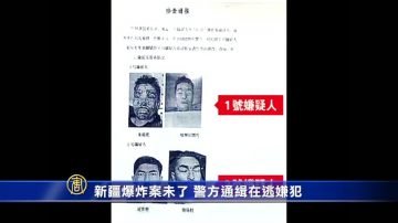 新疆爆炸案未了 警方通缉在逃嫌犯