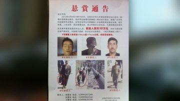 新疆爆炸案嫌犯照片曝光