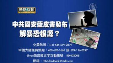 【预告】热点互动:中共首部国安蓝皮书发布,解暴恐根源?