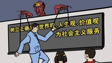 【解體黨文化】之三:灌輸手段(中)