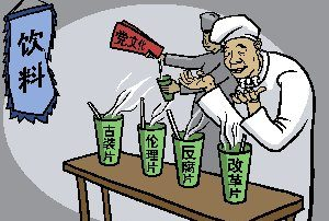 【解體黨文化】之七:生活中的黨文化(上)