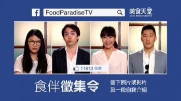 【欄目介紹】Food Paradise – Foodies