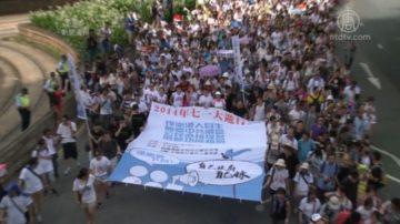 书写历史 七一51万港人上街抗共