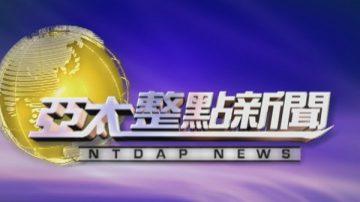 【亞太整點新聞】1月12日
