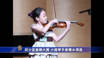兒少盃音樂大賽 北台灣小提琴參賽水準高