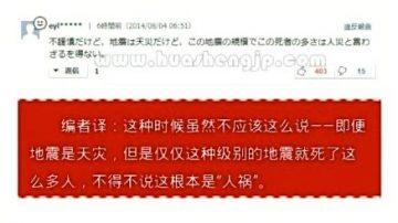 看了日本网民对云南地震的评论  作为中国人是什么感受?