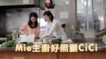 【美食天堂】美食无国界系列之CiCi上菜