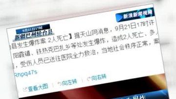【禁闻】新疆三地连环爆 死伤多是中共武装