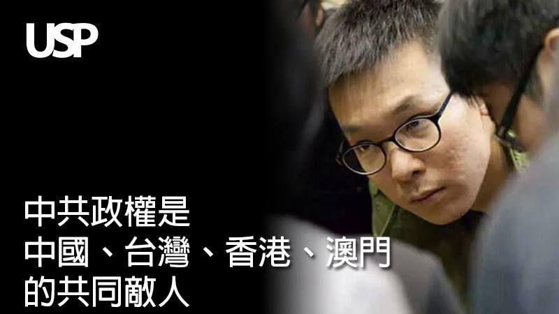 林飛帆:中共政權是中台港澳的共同敵人