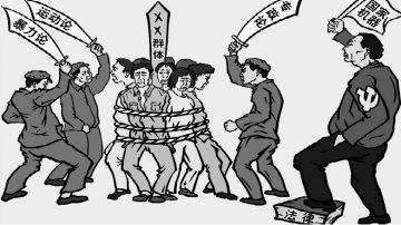 【九評之二】評中國共產黨是怎樣起家的