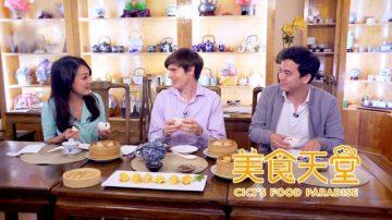 【美食天堂】老外来品茶
