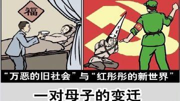 【九評之四】評共產黨是反宇宙的力量