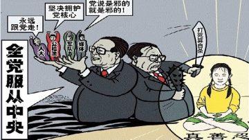 【九評之五】評江澤民與中共相互利用迫害法輪功