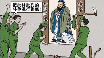 【九評之六】評中國共產黨破壞民族文化