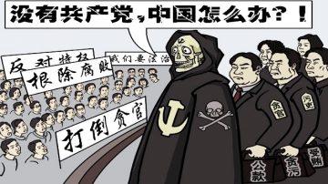 【九評之九】評中國共產黨的流氓本性