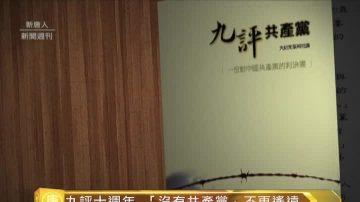 """【十大禁闻之二 】九评十周年 """"没有共产党""""不再遥远"""