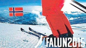 中共敏感词波及北欧滑雪锦标赛城市
