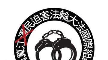 """【清算国际】全面清算全国""""六一零""""系统迫害法轮功的所有罪行"""