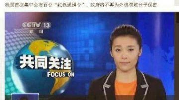 新闻联播泄中共机密 引爆网路热评