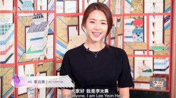 专访: 清纯气质美女李沇熹(이연희 / 李妍熙 / Lee Yeonhee)
