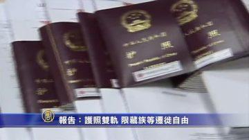 【禁闻】报告:护照双轨 限藏族等迁徙自由