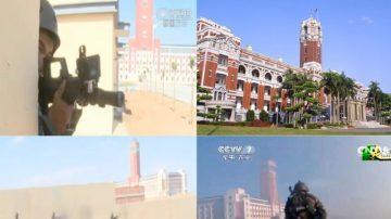 攻占台湾总统府?中共军演模拟攻台画面曝光