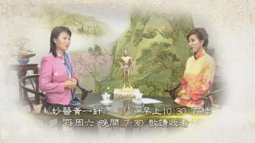 【欄目預告】《妙醫黃一針》8/13首播